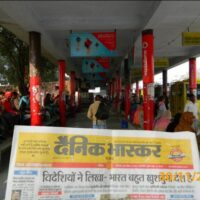 Otherooh Bathindamainbusstand Advertising Bathinda – MeraHoardings