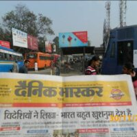 Billboards Bathindamainbusstand Advertising Punjab – MeraHoardings