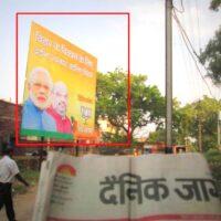 MeraHoardings Fatuha Advertising in Patna – MeraHoarding