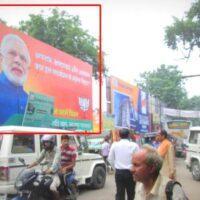 MeraHoardings Arrahrlyexitpoint Advertising in Bhojpur – MeraHoarding