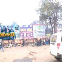 MeraHoardings Arrahrlw Advertising in Bhojpur – MeraHoarding