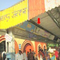 Otherooh Bakhtiyarpurailwaystation Advertising in Patna – MeraHoarding