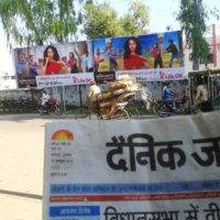 Hoardings in farrukhabad,hoardings cost in ambedker-tiraha,outdoor advertising agency,Advertising in farrukhabad,Hoardings in farrukhabad